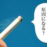 タバコは薄毛の原因