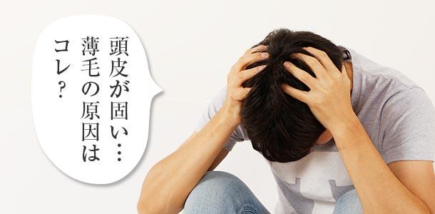 頭皮が固いのが薄毛の原因?