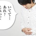 胃痛は薄毛の兆候?