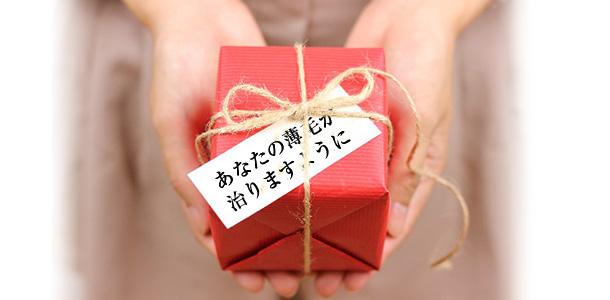 育毛剤のプレゼント