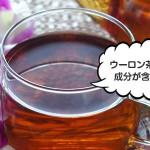 ウーロン茶に薄毛改善の 成分が含まれていた!?