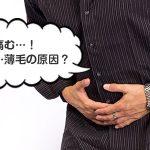 胃薬は薄毛の原因?