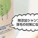 無添加シャンプーは薄毛の対策になるの?