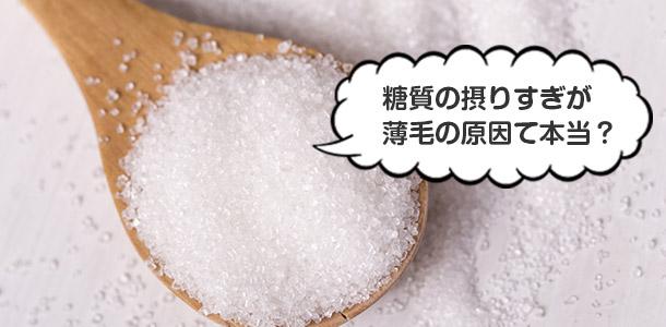 糖質の摂りすぎが薄毛の原因て本当?